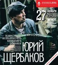 Презентация альбома Юрия Щербакова Парень в кепке