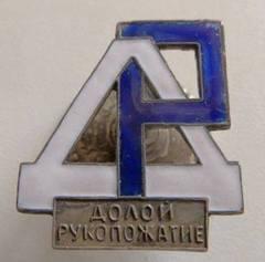 Значок Долой рукопожатие - В 20–х годах в СССР велась кампания против рукопожатий, направленная на борьбу с инфекционными заболеваниями